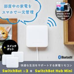 スイッチボットハブプラス スイッチボット 3個セット スマート家電リモコン エアコン シーリングライト リモコン 汎用 wifiリモコン 遠隔