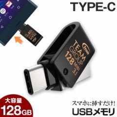 USBメモリ Type-C 128GB TEAM チーム usb メモリ キャップを失くさない 回転式 キャップレス TEAM usbメモリー usb 3.0 3.1 type-c typec