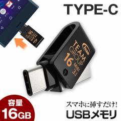 USBメモリ Type-C 16GB TEAM チーム usb メモリ キャップを失くさない 回転式 キャップレス TEAM usbメモリー usb 3.0 3.1 type-c typec