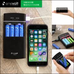 送料無料 モバイルバッテリー 電池タイプ ニッケル水素充電池 エネボルト エネロング 急速充電 1.5A スマートフォン アンドロイド iPhone