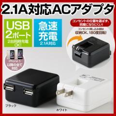 ACアダプタ USB コンセント 2ポート合計出力2.1A スマホ タブレッド iPhone7 iPhone7 plus iPhone6 iPhone6 Plus iPhone5s iPhone5 ipod