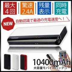モバイルバッテリー 大容量 iPhone 10400mAh スマホ 充電器 持ち運び アイフォン スマートフォン アンドロイド iphonex android