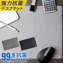 デスクマット 抗菌マット 500×320 1.2mm 抗菌デスクマット 机 マット おしゃれ デスクパッド パソコンマット 学習机 マウスパッド 滑り