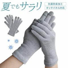 抗菌手袋 レディース 女性サイズ 防臭 薄手 伸縮 ウイルス対策 スマホ対応 吸水速乾 断熱機能 日本製 ハンドメイド フリーサイズ SEK認証