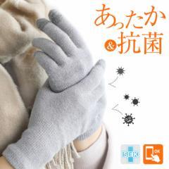 抗菌手袋 レディース 女性サイズ 防臭 薄手 伸縮 ウイルス対策 スマホ対応 吸水速乾 保温機能 日本製 ハンドメイド フリーサイズ SEK認証
