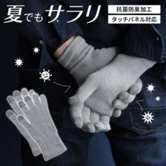 抗菌手袋 メンズ 防臭 薄手 伸縮 ウイルス対策 スマホ対応 吸水速乾 断熱機能 日本製 ハンドメイド フリーサイズ SEK認証品