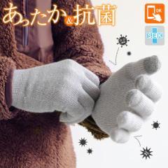 抗菌手袋 メンズ 防臭 薄手 伸縮 ウイルス対策 スマホ対応 吸水速乾 保温機能 日本製 ハンドメイド フリーサイズ SEK認証品