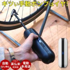自転車 空気入れ 電動 自動で注入 自動で停止 クロスバイク ロードバイク マウンテンバイクなどのスポーツバイクの空気入れ 空気圧 管理