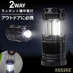 LEDランタン 小型 キャンプランタン LEDライト アウトドア 電池タイプ テントライト 吊り下げ 懐中電灯 デスクライト ASSIKE アズシーク