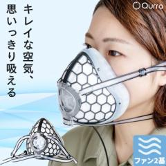 Qurra 電動 ファン 付 マスク 電動マスク ファン 呼吸 99%カット ウイルス ファン付きマスク USB 4段階調節 送料無料 息苦しさ解消 息が