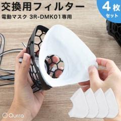 Qurra 電動マスク フィルター 3R-DMK01専用 交換用フィルター 4枚セット
