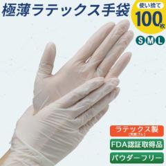 ラテックス手袋 ラテックス 天然ゴム手袋 使い捨て ラテックスグローブ 100枚 ホワイト パウダーフリー 粉なし 伸縮手袋 左右兼用手袋