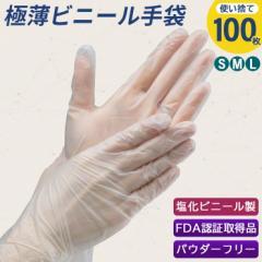 ビニール手袋 ビニール PVC手袋 使い捨て ビニールグローブ 100枚 ゴム手袋 パウダーフリー 粉なし 伸縮手袋 左右兼用手袋