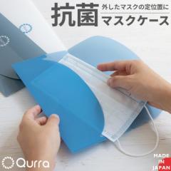 抗菌マスクケース マスクケース 抗菌 マスクポーチ マスク入れ 日本製 シンプル おしゃれ おすすめ