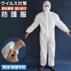 防護服 防護スーツ 保護スーツ フード付き Lサイズ相当 男女兼用 飛沫 粉塵 予防 ウイルス対策 大きめ 保護服 使い捨て 作業服 不織布 衛