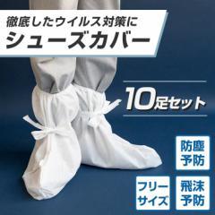 【10足セット】シューズカバー フリーサイズ 男女兼用 飛沫 予防 ウイルス対策 不織布 PEフィルム 撥水 作業 衛生 工場 検品 検査 衛生用