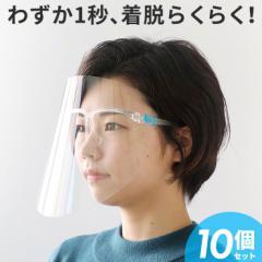 フェイスシールド メガネ型 10個セット 眼鏡型 メガネタイプ 飛沫ガード 全面透明 軽量 フェイスガード ウイルス ウイルス対策 眼鏡対応