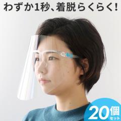 フェイスシールド メガネ型 20個セット 眼鏡型 メガネタイプ 飛沫ガード 全面透明 軽量 フェイスガード ウイルス ウイルス対策 眼鏡対応