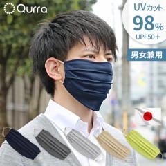 98% UVカット マスク 日本製 Beauty ヒカット Qurra 紫外線対策 メイドインジャパン