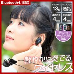 カナル型 ワイヤレスイヤホン ★高音質&高遮音、 ハンズフリー 通話 マイク リモコン付き。 イヤフォン 音楽 再生 iPhone iPod