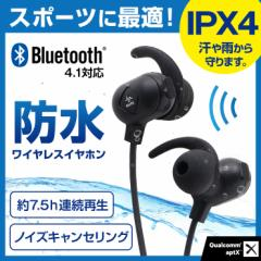 送料無料 ワイヤレスイヤホン bluetooth 防水 軽量 高音質 イヤホン ワイヤレス 両耳