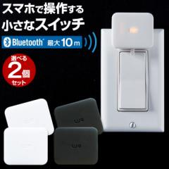 スイッチボット 2個セット スマホ 遠隔操作 電源 スイッチ ロボット IoT 設定簡単 貼るだけ ワイヤレス Bluetooth リモコン Switch Bot S