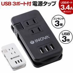 USB コンセント iPhone アイフォン 充電 急速 3ポート スマホ 充電器 急速充電 3台 電源タップ タップ 3個口 ac 充電 充電器 アダプタ