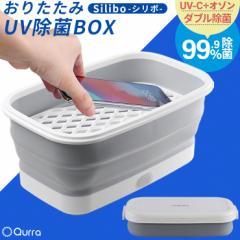 スマホ 除菌ケース おりたたみ ポータブル 除菌ボックス UV 除菌 ケース ボックス オゾン 除菌 持ち運び 紫外線 UV除菌BOX uvライト マス