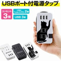 USB コンセント タップ 充電器 電源タップ USB充電 usbコンセント 充電 ACアダプタ 3口 電源ケーブル 電源コード たこ足 延長コード タ