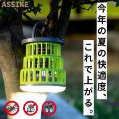 モスキートキラーランタン 虫除け 折り畳み ランタン LED 充電式 キャンプ 吊り下げ 殺虫灯 誘虫灯 UV 蚊取り UV殺虫ライト 持ち運び  A