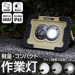作業灯 LED 電池式 マグネット LED作業灯 LEDライト ライト 投光器 LED投光器 投光機 防水 災害 防災 グッズ 作業等 防災 防災セット 防