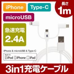 3in1 マルチ 充電ケーブル Apple認証 ライトニング Type-C マイクロUSB 急速充電 2.4A ライトニングケーブル iPhone アイフォン マイクロ
