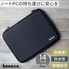 衝撃に強いセミハードケース ノートパソコン用PCバッグ 14インチ ラップトップバッグ パソコンバッグ PCケース keeece キース