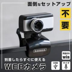 WEBカメラ マイク内蔵 広角 マイク クリップ 自立 USB マイク 30万画素 集音1.25m CMOS 持ち運び 小型 リモート 在宅 勤務 グッズ 在宅