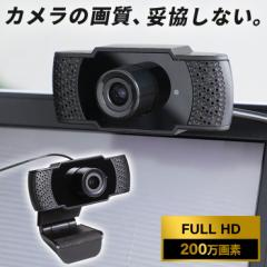WEBカメラ マイク内蔵 高画質 広角 1080p 90度 マイク 自立 USB 200万画素 集音2.5m 小型 リモート 在宅 勤務 グッズ 在宅ワーク テレワ