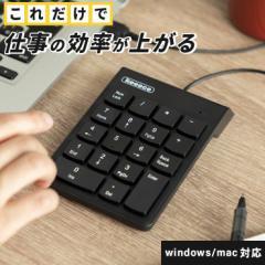 テンキー 有線 USB テンキーボード USBテンキー NumLock非連動 持ち運び 小型 小さい デスク パソコン ノートパソコン PC USB接続 リモー