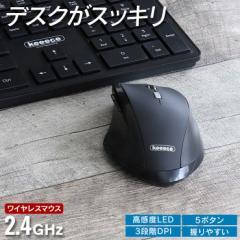 ワイヤレスマウス 2.4GHz 無線マウス 5ボタン USBマウス マウス ワイヤレス 無線 usb DPI切替 3段階 解像度 レシーバー収納 持ち運びに便
