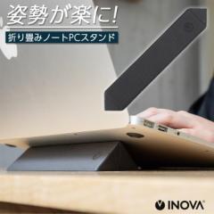 ノートパソコン スタンド 縦置き 折りたたみ式 ノートパソコンスタンド 軽量 薄型 貼るだけ タブレット スタンド ipad  横置き 在宅 勤務