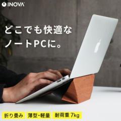 ノートパソコン スタンド 折りたたみ式 ノートパソコンスタンド 軽量 薄型 貼るだけ タブレット スタンド ipad 横置き 在宅 勤務 グッズ