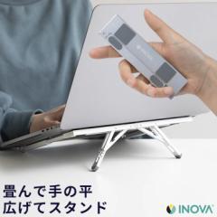 ノートパソコンスタンド PCスタンド タブレットスタンド 折り畳み 軽量 角度 3段階 耐荷重8kg 17インチまで 滑り止め付き アルミ INOVA