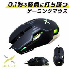 DELUX ゲーミングマウス ゲームマウス DPI マウス 有線 左右対称 DPI16000 ウェイト調節 DPI5段階調節 マクロ機能 オンボードメモリ ボタ