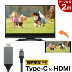 スマホ テレビ 接続 アンドロイド ケーブル hdmi タイプc 2m MHLケーブル usb type-c tv 出力 MHL対応 HDMI端子 type c hdmi 変換アダプ