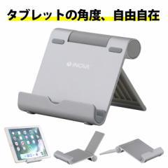 【正規品】ipad スタンド ホルダー タブレット タブレットスタンド ipadスタンド スマホスタンド アイパッド アルミ アルミ製 アイパッド