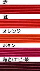 絹巻水引 色ミックス9 暖色系