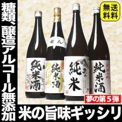 お歳暮 日本酒 お酒 セット 夢の純米酒 福袋 第5弾 一升瓶 1800ml 4本セット 飲み比べ セット 送料無料 獺祭 も同梱可能 訳あり 日本酒セ