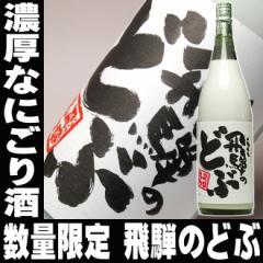 お中元 御中元 ギフト 日本酒 プレゼント 飛騨のどぶ一升瓶 1800ml渡辺酒造店 どぶろく 濁り酒日本酒 父親 ありがとう 退職祝い 還暦祝い