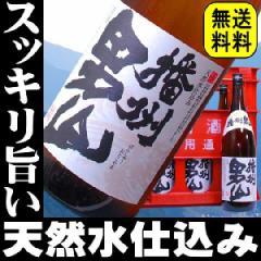 ギフト 播州男山1800ml 6本入り スッキリ旨い兵庫の銘酒が1本当り約千円!さらに送料無料プラケース入り【RCP】・