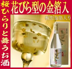お中元 御中元 ギフト 日本酒 プレゼント 桜の花びら型の金箔入り 喜金 ききん 本醸造 720ml お花見