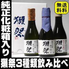 お中元 御中元 ギフト 日本酒 プレゼント 獺祭 だっさい 人気の3種 飲み比べ セット 送料無料 純正化粧箱入り 180ml×3本セット