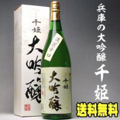 父の日 ギフト 日本酒 プレゼント 名城 千姫 大吟醸 化粧箱入り一升瓶 1800ml 送料無料 お祝い 日本酒 一升瓶